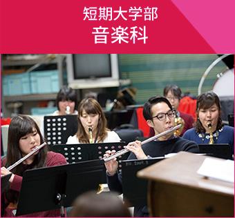 短期大学部音楽科