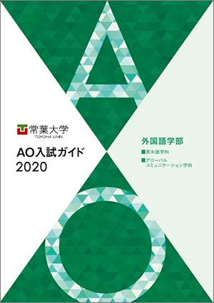 AO入試ガイド 外国語学部