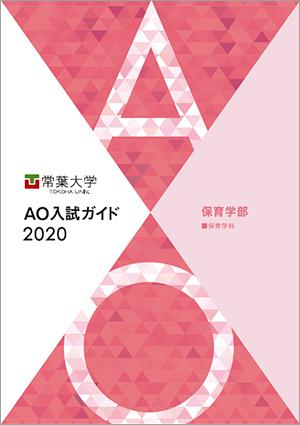 AO入試ガイド 保育学部