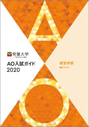 AO入試ガイド 経営学部