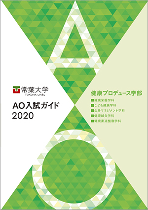 AO入試ガイド 健康プロデュース学部