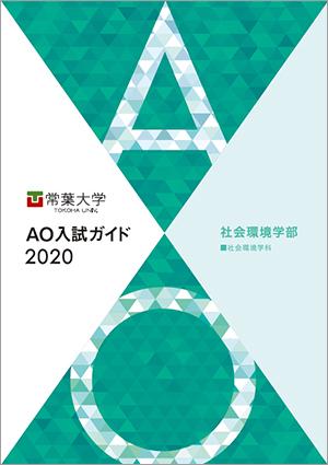 AO入試ガイド 社会環境学部