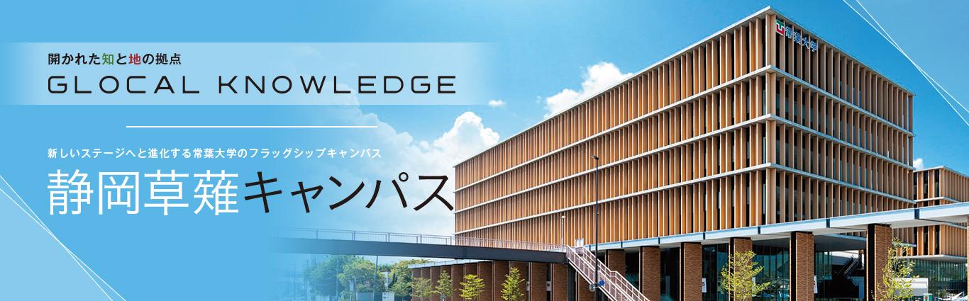 静岡草薙キャンパス