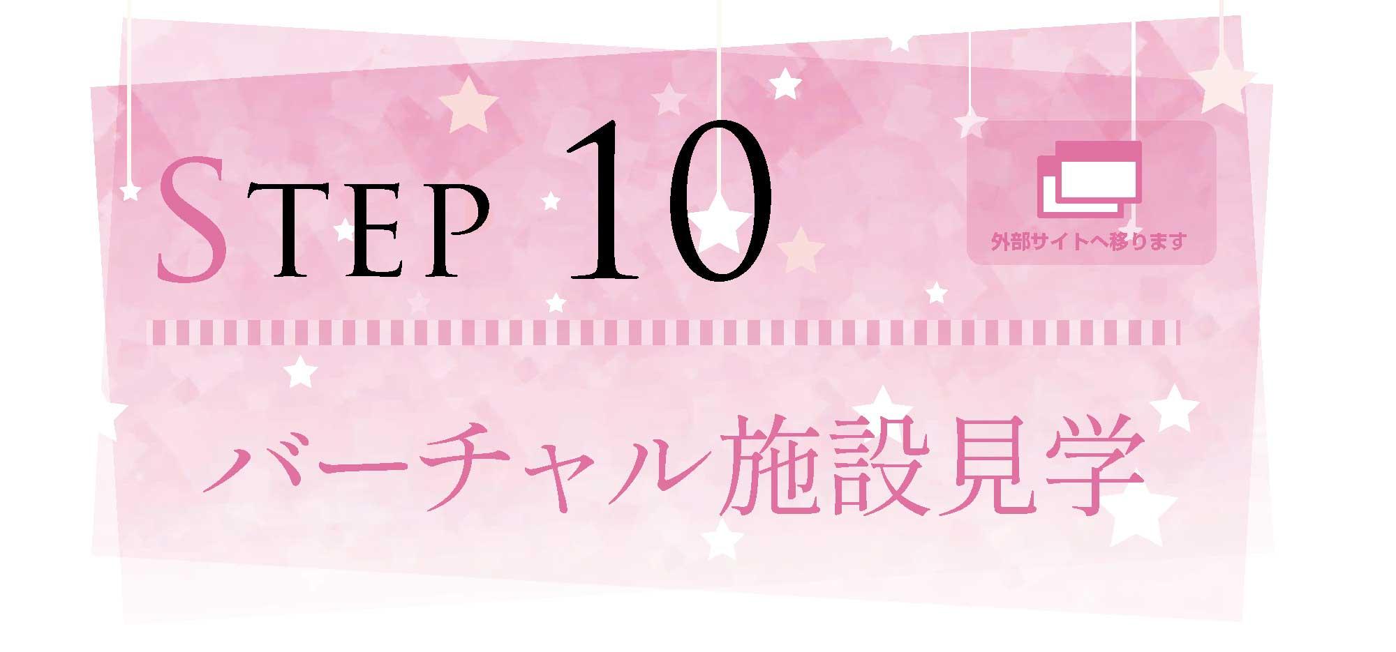 STEP10