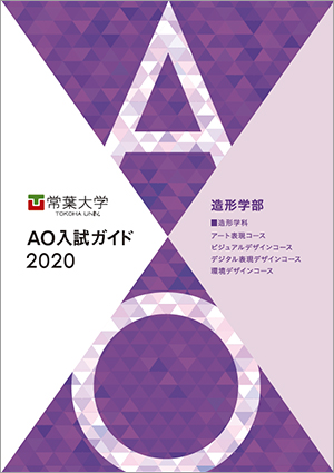AO入試ガイド 造形学部